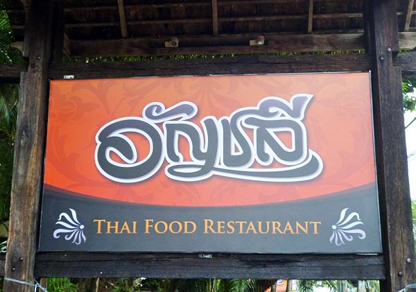 Anchalee new name for ruen mai restaurant krabi your for Anchalee thai cuisine